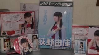 荻野由佳ちゃん総選挙5位おめでとう動画です。 かなり長い動画になってしまいました。 最後にレプリカトロフィー購入してしまいました。