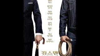 킹스맨: 골든 서클 (Kingsman: The Golden Circle, 2017) 티저 예고편 - 한글 자막 thumbnail