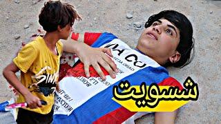 ظلم الضعيف//فلم هادف شوفو شصار.... #يوميات رضاوي