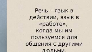 Русский язык 5 класс  Устная и письменная речь.