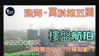 萬科第五園|鐵路沿線優質物業|香港銀行按揭