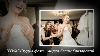 www.eewa.ru  Свадебная выставка 2016. Представление Студии фотографии и  видео Елены Елизаровой