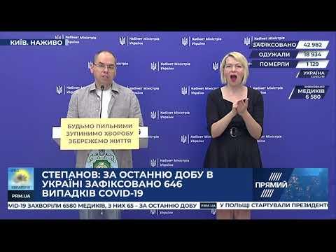 Брифінг міністра охорони здоров\'я Максима Степанова щодо ситуації з коронавірусом