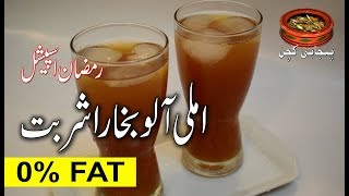 Imli Aloo Bukhara Sharbat املی آلو بخارا شربت for Ramazan, Best for Health Recipe (Punjabi Kitchen)
