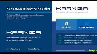 Как заказать карниз на сайте karniza.ru?(, 2015-07-14T22:24:28.000Z)