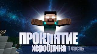 ПРОКЛЯТИЕ ХЕРОБРИНА ( Документальный фильм ) ч.1