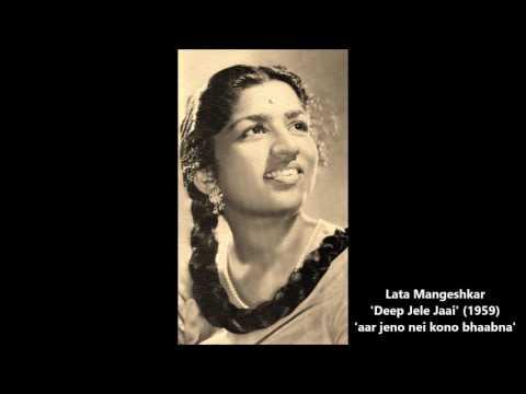 Lata Mangeshkar - Deep Jele Jaai (1959) - aar jeno nei kono bhaabna' (Bengali)