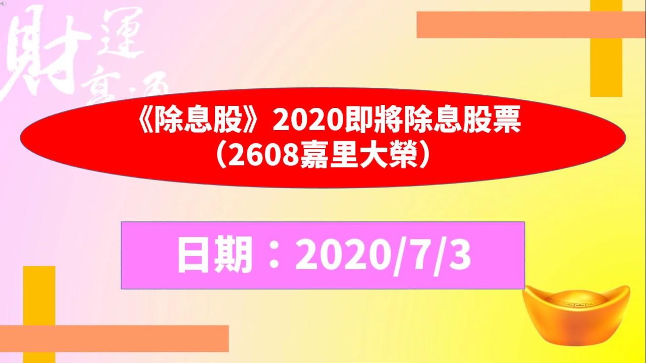 《除息股》2020即將除息股票(2608嘉里大榮)(20200703盤後) - YouTube