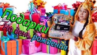 Подарки на день рождения(СПАСИБО ЗА ПОДПИСКУ♥♥♥♥♥♥♥♥ Всем привет! Меня зовут Даша! Мне 11 лет. День Рождения 10 января..., 2016-01-26T14:33:36.000Z)