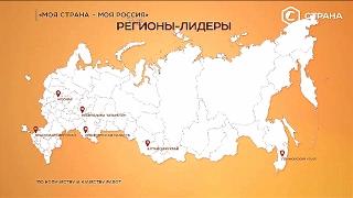 Моя страна - моя Россия | Регионы | Телеканал «Страна»