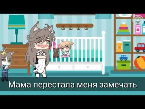 Спасибо за ужасное детство Мамочка! || Мини-фильм || Гача Лайф
