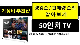 가성비 50인치TV 판매량 랭킹 순위 TOP 10