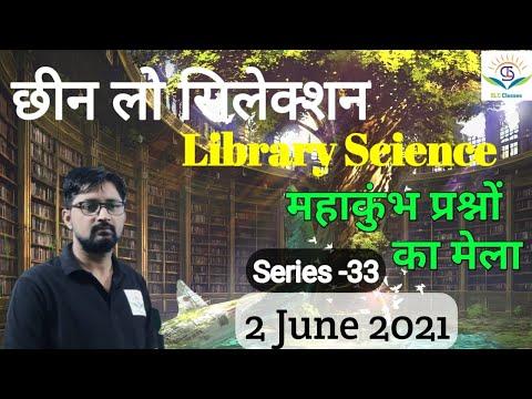 # 38 Bihar Librarian Test Series ! Punjab Librarian | NTA | Daily Live Show 8:00 Pm By Mukesh Sir
