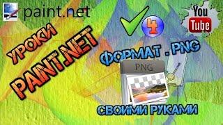 Уроки Paint net. Png формат. Как сделать png.