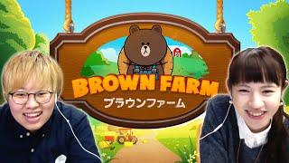 ブラウンファームの楽しみ方をマミル&ブリがご紹介!