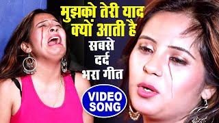 Superhit Bewafa Rini Chandra Hit Sad Songs | मुझको तेरी याद क्यों आती है #Video | दर्द भरा Song 2020