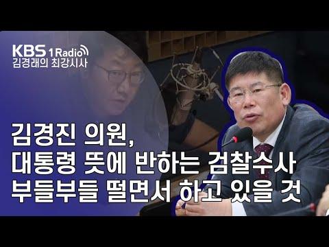 [김경래의 최강시사] 190917 김경진 의원, 대통령 뜻에 반하는 검찰 수사, 부들부들 떨면서 하고 있을 것