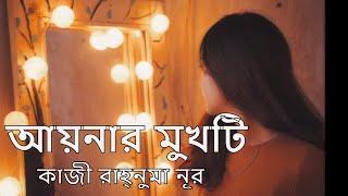 আয়নার মুখটি - কাজী রাহ্নুমা নূর (কবিতা আবৃত্তি /Bangla abritti/ Bengali recitation)