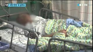 부산의 대학병원 살아있는 환자에 섣부른 사망선고 / Y…