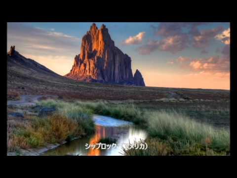 【衝撃動画】 知ってる? 世界の秘境・絶景・不思議・ミステリースポット画像集
