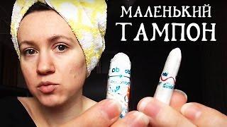 САМЫЕ МАЛЕНЬКИЕ ТАМПОНЫ ♛ Beauty Обзоры