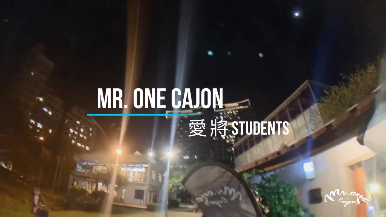 鄧紫棋 再見 木箱鼓 Cajon Cover 約信 濬宇 愛將系列 Mr.One Cajon - YouTube