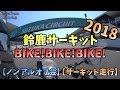 鈴鹿サーキット BIKE!BIKE!BIKE!2018/ドラッグスター250/モトブログ #95