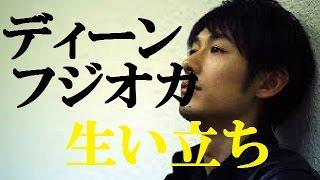 ディーンフジオカの生い立ち 【画像引用】 http://tsunebo.com/dean-fuj...