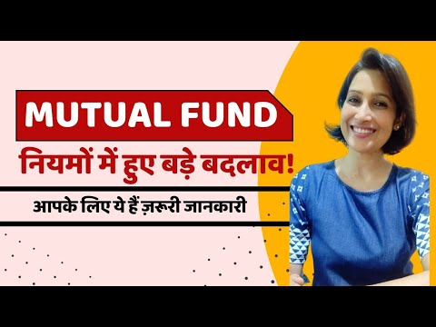 New Multicap, NAV, Dividend Rule for Mutual Funds: Know all about it