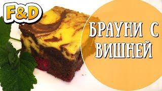 Шоколадный брауни с вишней. Пошаговый рецепт пирожного в домашних условиях.