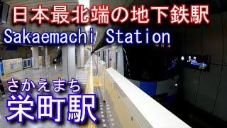【日本最北端の地下鉄駅】札幌市営地下鉄東豊線 栄町駅に潜ってみた Sakaemachi Station. Sapporo City Transportation Toho Line