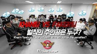 [Game Changer] EP4 : 칸 팀 vs 페이커 팀! Part 2