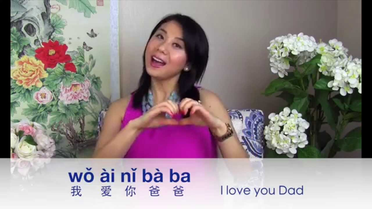 Learn how to say happy fathers day and i love you dad in learn how to say happy fathers day and i love you dad in mandarin chinese youtube buycottarizona Gallery
