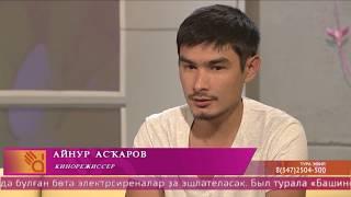 Айнур Аскаров о фильме Из Уфы С Любовью - интерью в программе Салям