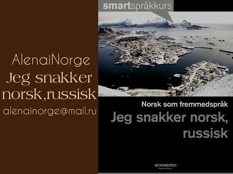 Русский Дом в Норвегии