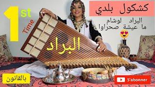 كشكول بلدي شعبي بالقانون INSTRUMENTAL البراد، الوشام، ما عيشة ، صحراوا