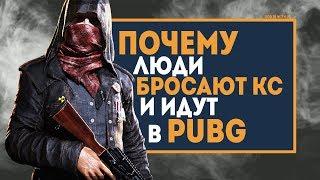 Почему люди БРОСАЮТ CS:GO и переходят в PUBG! КС теряет ПОЗИЦИИ В ТОПЕ!