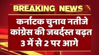 Karnataka result : नतीजों में कांग्रेस की जबर्दस्त बढ़त । congress JDS fir for loksabha election