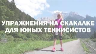 Упражнения на скакалке для юных теннисистов