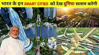 भारत में बन रहे है दुनिया के सबसे बड़े स्मार्ट शहर जिसे देख दुनिया सलाम करेगी | Smart Cities in India