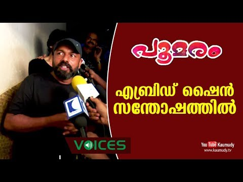 Ecstatic Abrid shine after seeing Poomaram | KaumudyTV