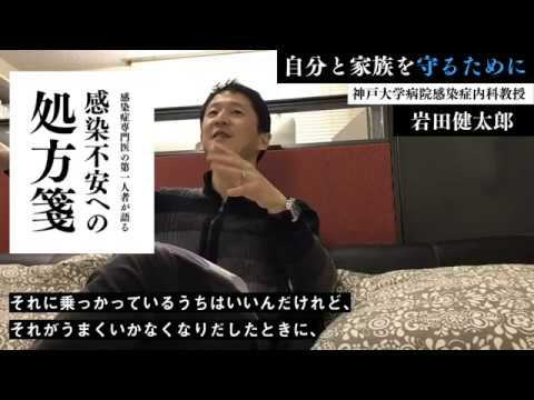 健太郎 岩田
