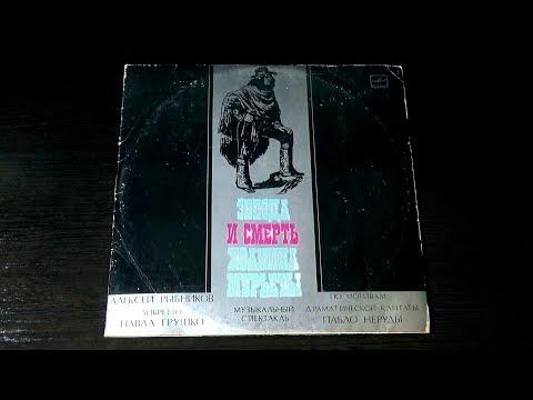 Винил. Звезда и смерть Хоакина Мурьеты. Диск первый. 1978