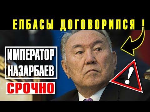 Казахстан под Россией! 🇰🇿 🇨🇳 Назарбаев сделал неожиданное признание и сравнил себя с ИМПЕРАТОРОМ