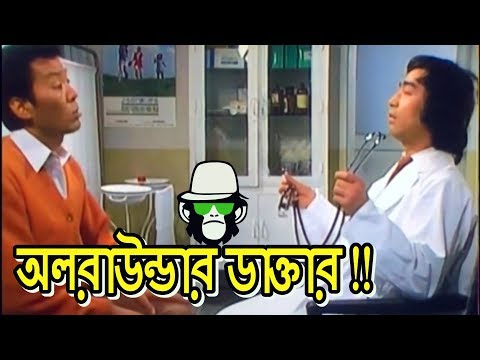 All Rounder Doctor | Kaissa | Bangla Funny Dubbing 2018