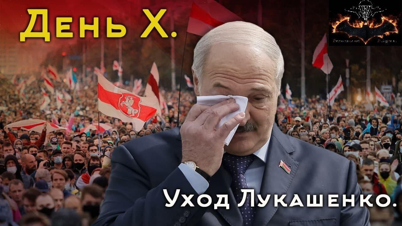 """Полковник ГРУ Бородач:  """"ДЕНЬ Х. Уход Лукашенко."""""""