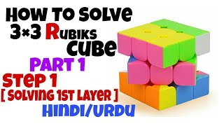 How To Solve 1st Layer Of 3×3×3 Rubiks Cube | Hindi/Urdu