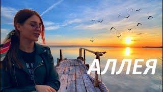 Jony - Аллея [D&M remix, MISTY cover]