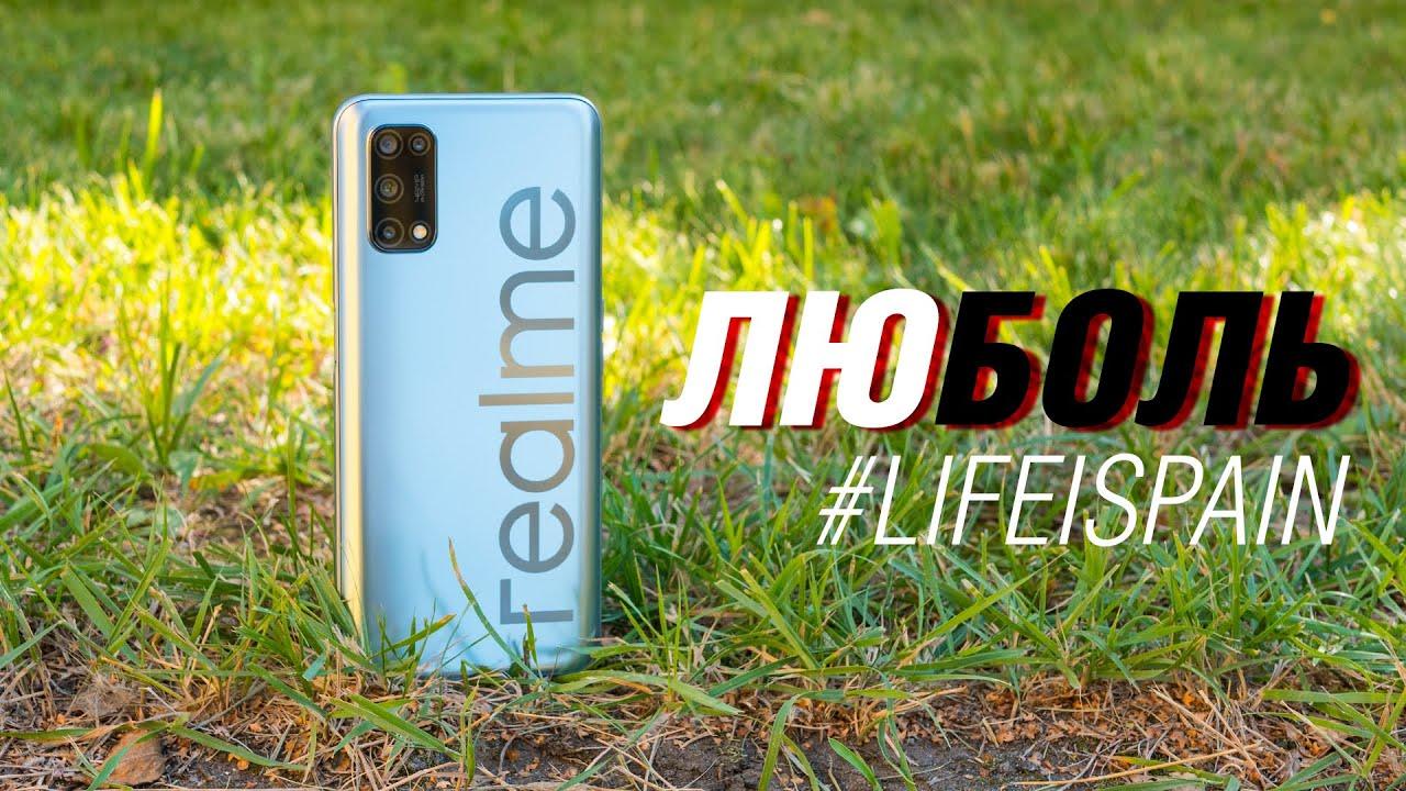 Обзор Realme v5: возможно, идеальный бюджетник, если бы не одно НО. Козыри и недостатки Realme v5 5G