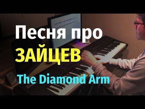 Песня про зайцев (А нам все равно) из к/ф Бриллиантовая Рука (Song from The Diamond Arm movie)